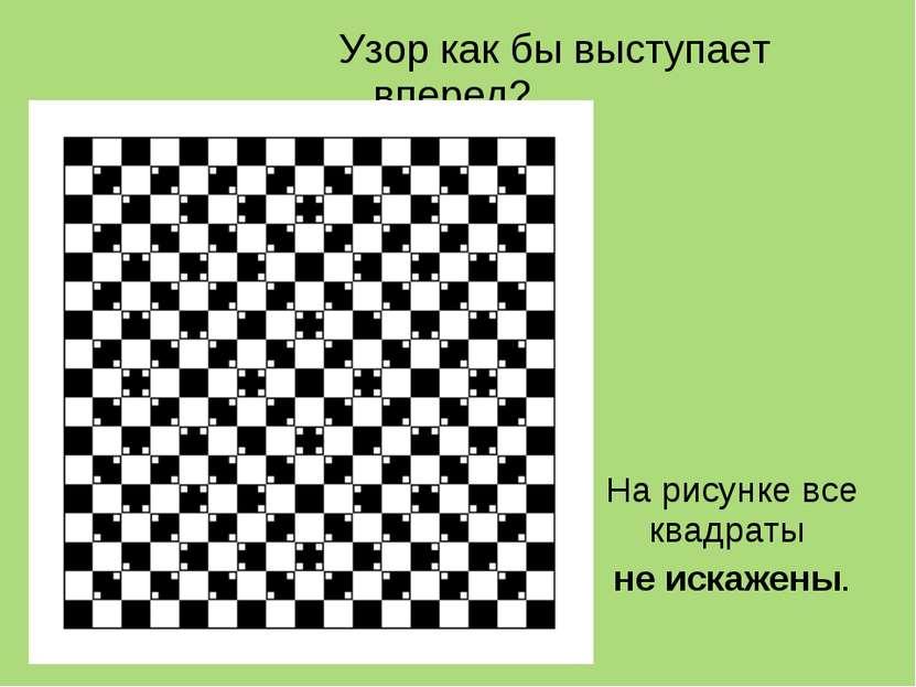 Узор как бы выступает вперед? На рисунке все квадраты не искажены.