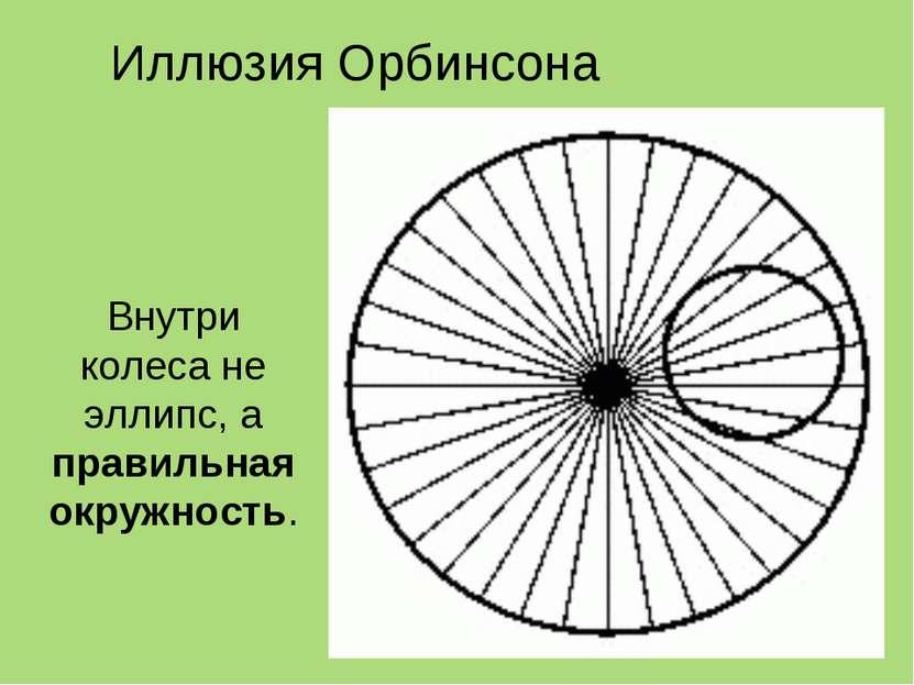 Иллюзия Орбинсона Внутри колеса не эллипс, а правильная окружность.