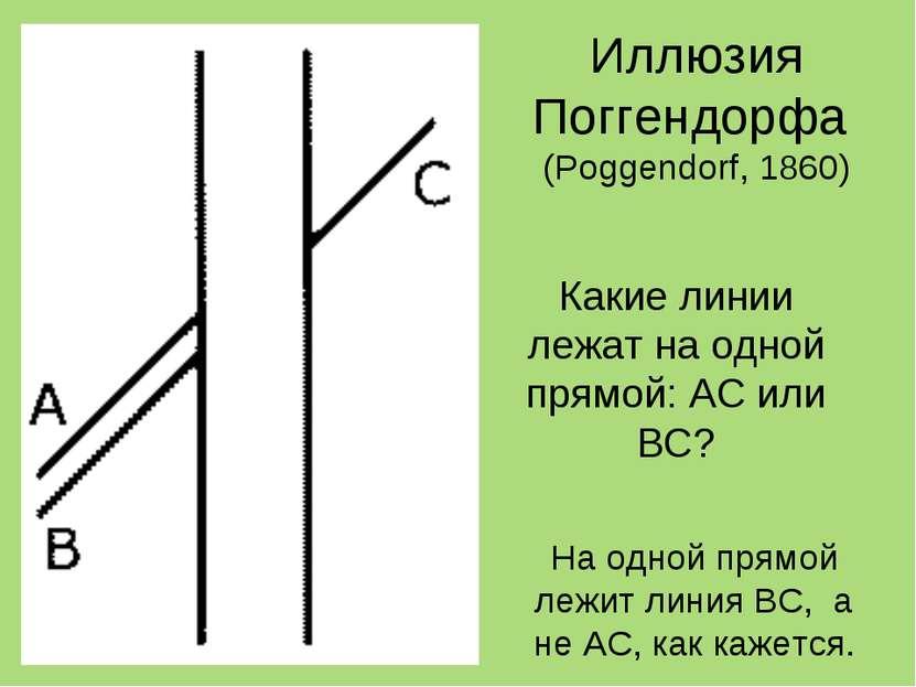 Иллюзия Поггендорфа (Poggendorf, 1860) На одной прямой лежит линия BC, а не A...