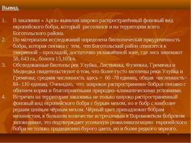 Вывод. В заказнике « Арга» выявлен широко распространённый фоновый вид европе...