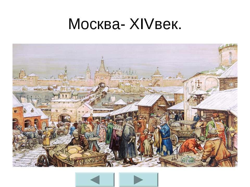 Москва- ХIVвек.