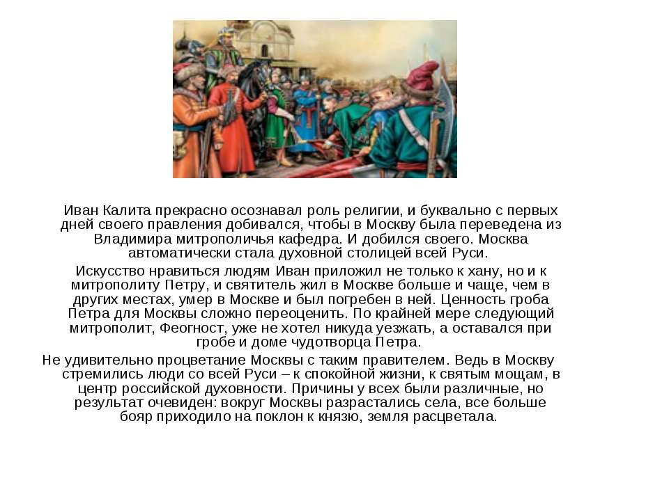 Иван Калита прекрасно осознавал роль религии, и буквально с первых дней своег...