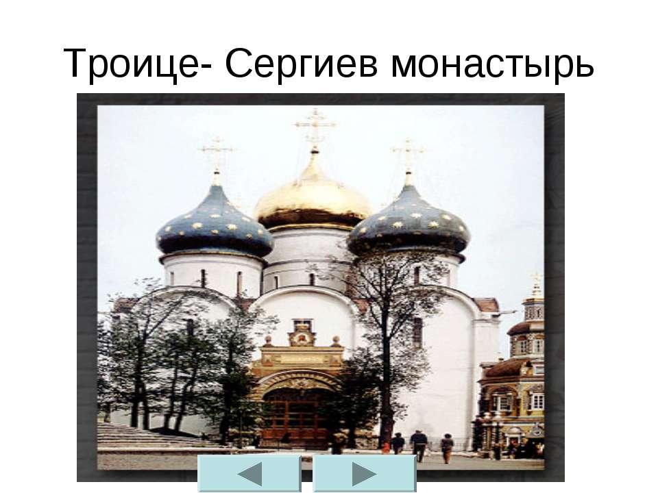 Троице- Сергиев монастырь