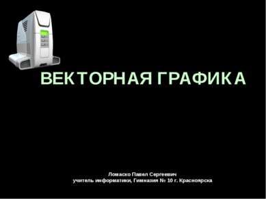 ВЕКТОРНАЯ ГРАФИКА Графические возможности MS Word понедельник, 5 декабря 2005...