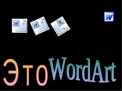 Microsoft Word Вы уже знакомы с объектом, созданным по принципам векторной гр...