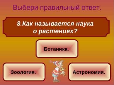 Как называется наука о растениях? Выбери правильный ответ. Ботаника. Зоология...