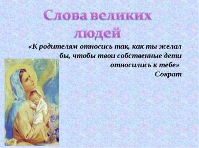 «К родителям относись так, как ты желал бы, чтобы твои собственные дети относ...