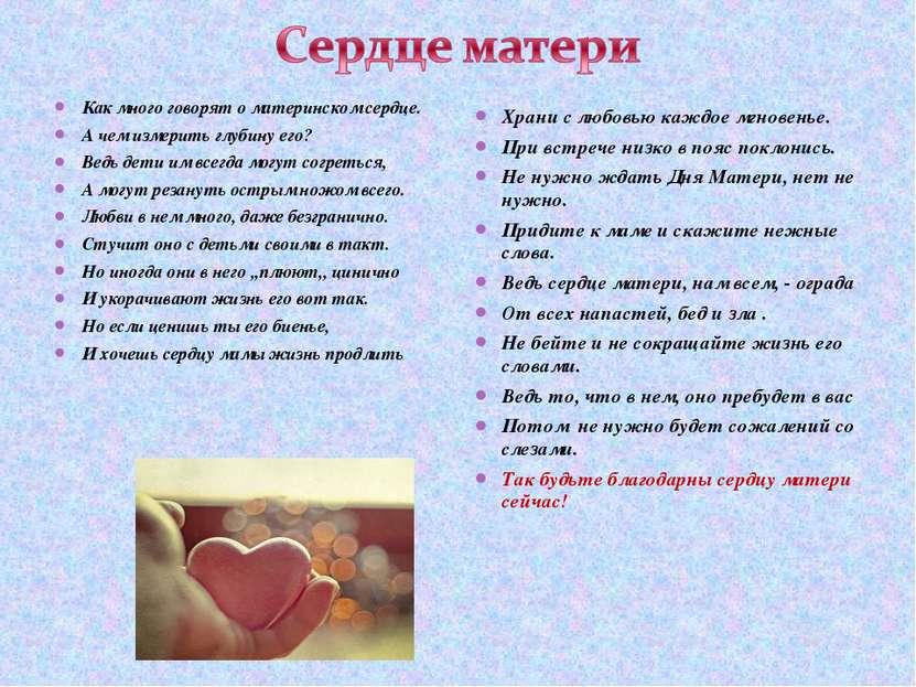 Как много говорят о материнском сердце. А чем измерить глубину его? Ведь дети...