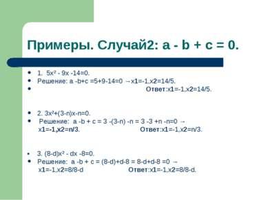 Примеры. Случай2: a - b + c = 0. 1. 5х² - 9х -14=0. Решение: a -b+c =5+9-14=0...