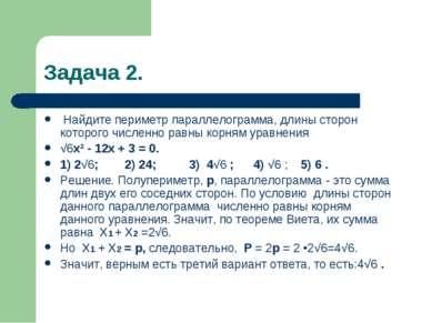 Задача 2. Найдите периметр параллелограмма, длины сторон которого численно ра...