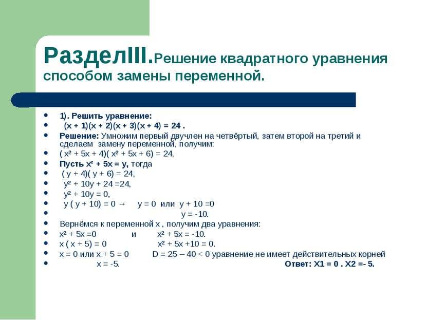 РазделIII.Решение квадратного уравнения способом замены переменной. 1). Решит...
