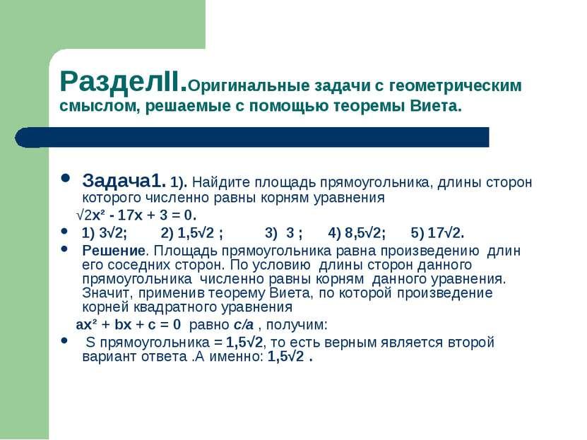 РазделII.Оригинальные задачи с геометрическим смыслом, решаемые с помощью тео...