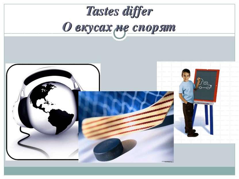 Tastes differ О вкусах не спорят