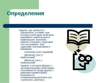 Определения Задачи, где требуется определить условия, при которых некоторая в...