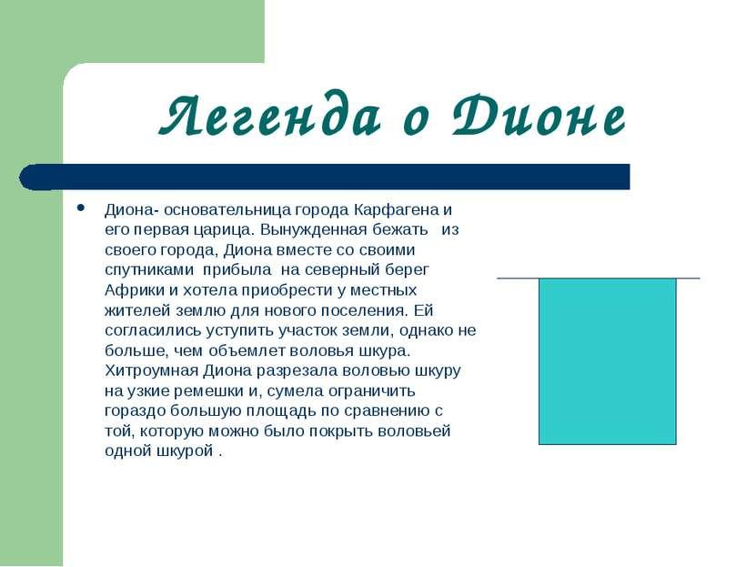 Легенда о Дионе Диона- основательница города Карфагена и его первая царица. В...