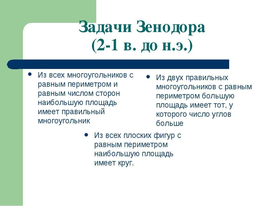 Задачи Зенодора (2-1 в. до н.э.) Из всех многоугольников с равным периметром ...