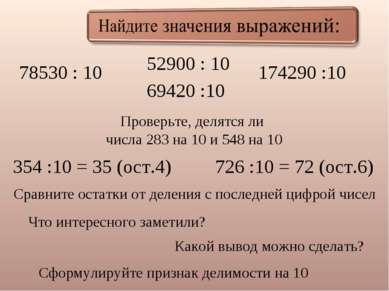 52900 : 10 174290 :10 78530 : 10 69420 :10 Проверьте, делятся ли числа 283 на...