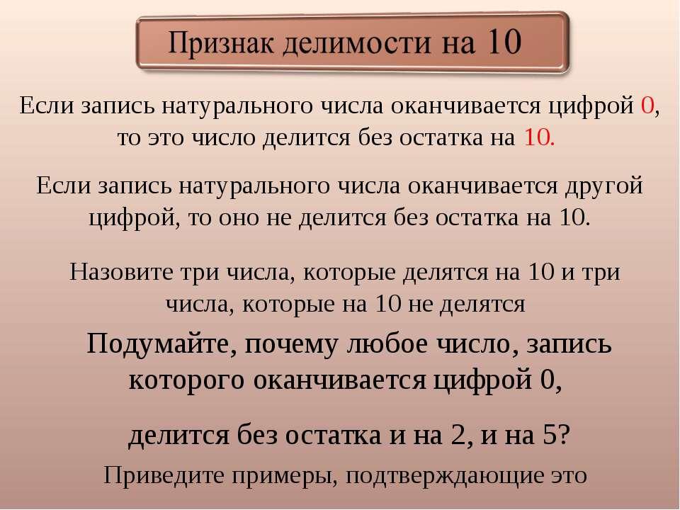 Если запись натурального числа оканчивается цифрой 0, то это число делится бе...
