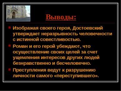 Выводы: Изображая своего героя, Достоевский утверждает неразрывность человечн...
