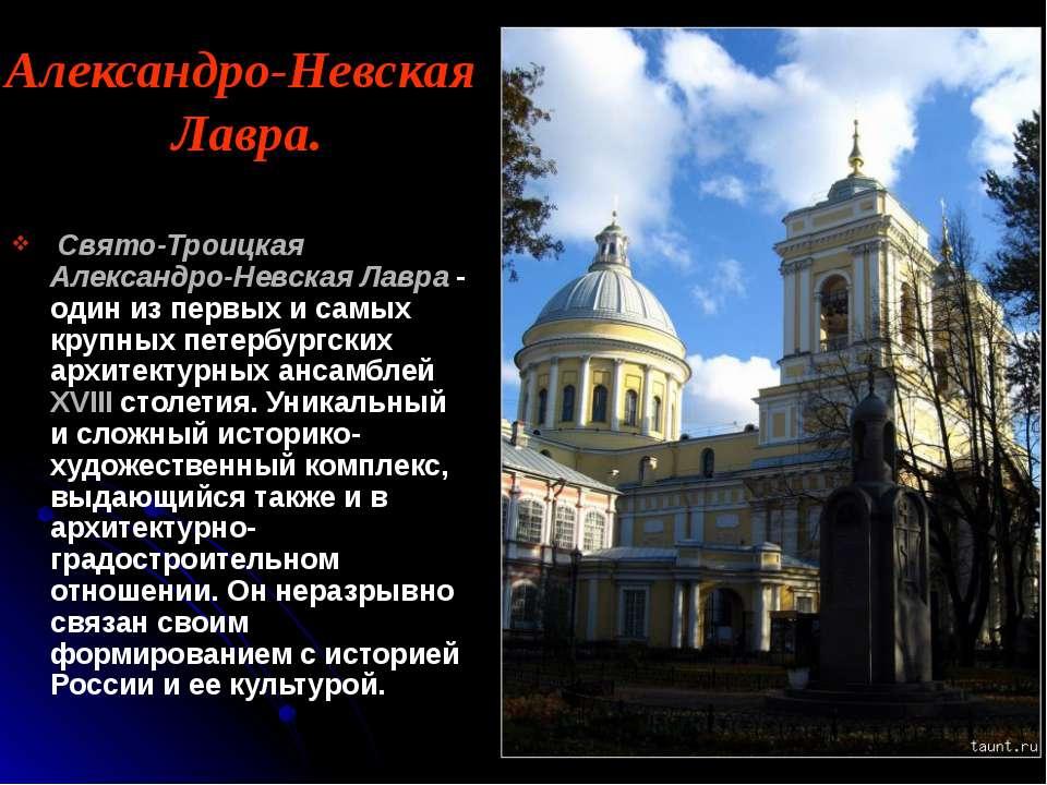 Александро-Невская Лавра. Свято-Троицкая Александро-Невская Лавра - один из п...