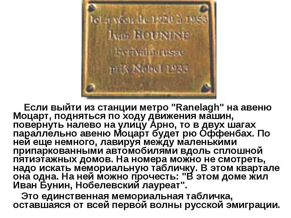 """Если выйти из станции метро """"Ranelagh"""" на авеню Моцарт, подняться по ходу дви..."""