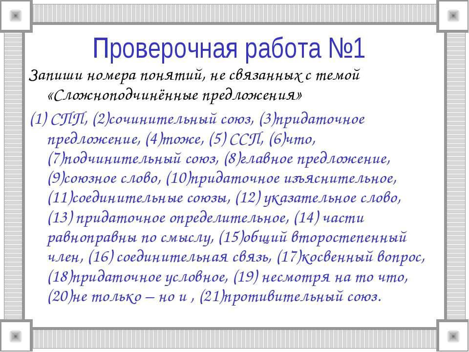 Проверочная работа №1 Запиши номера понятий, не связанных с темой «Сложноподч...
