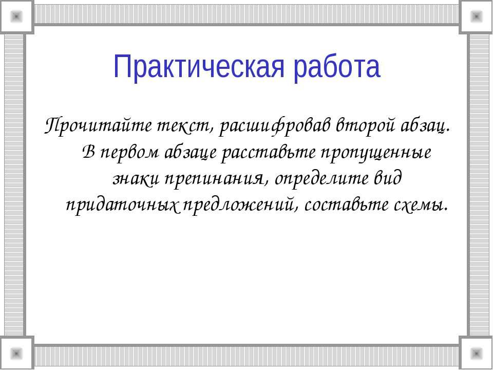 Практическая работа Прочитайте текст, расшифровав второй абзац. В первом абза...