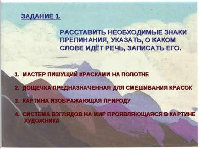 ЗАДАНИЕ 1. РАССТАВИТЬ НЕОБХОДИМЫЕ ЗНАКИ ПРЕПИНАНИЯ, УКАЗАТЬ, О КАКОМ СЛОВЕ ИД...