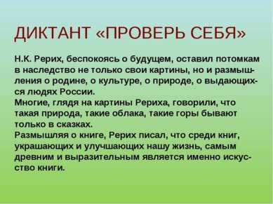 ДИКТАНТ «ПРОВЕРЬ СЕБЯ» Н.К. Рерих, беспокоясь о будущем, оставил потомкам в н...