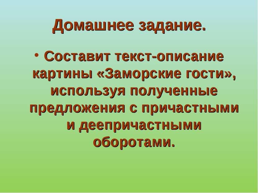 Домашнее задание. Составит текст-описание картины «Заморские гости», использу...