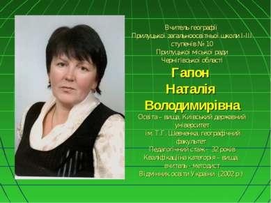 Вчитель географії Прилуцької загальноосвітньої школи І-ІІІ ступенів № 10 Прил...