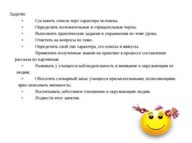 Задачи: • Составить список черт характера человека. • Определить положительны...