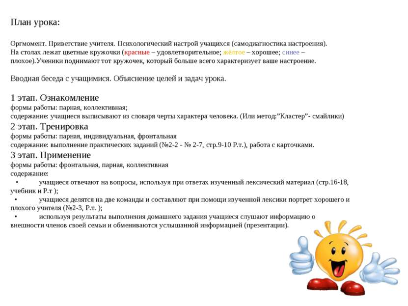 План урока: Оргмомент. Приветствие учителя. Психологический настрой учащихся ...