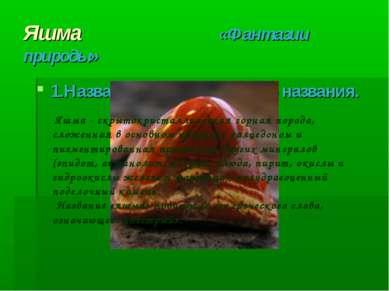 Яшма «Фантазии природы» 1.Название и происхождение названия. Яшма - скрытокри...