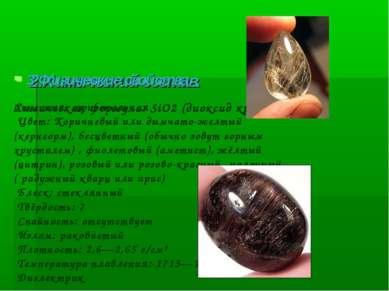 2.Химический состав. Химическая формула: SiO2 (диоксид кремния). 3.Физические...