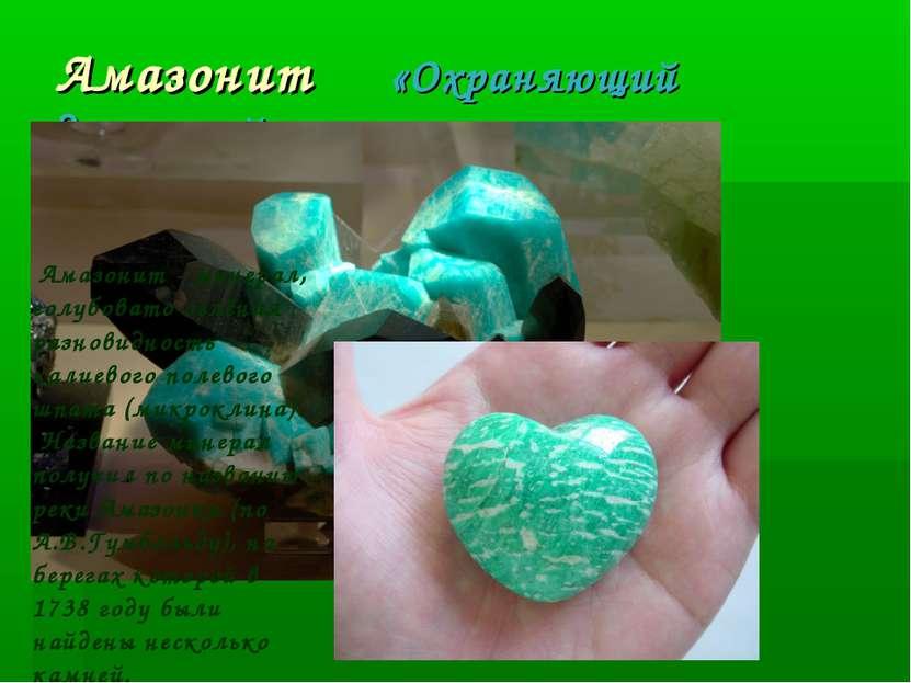 Амазонит «Охраняющий домашний очаг» 1.Название и история названия. Амазонит -...