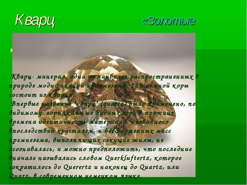 Кварц «Золотые волосы» 1.Название и история названия. Кварц- минерал, одна из...