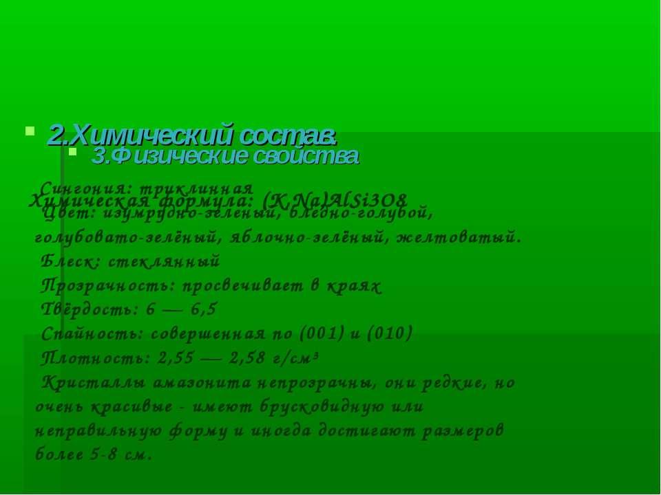 3.Физические свойства Химическая формула: (K,Na)AlSi3O8 2.Химический состав. ...