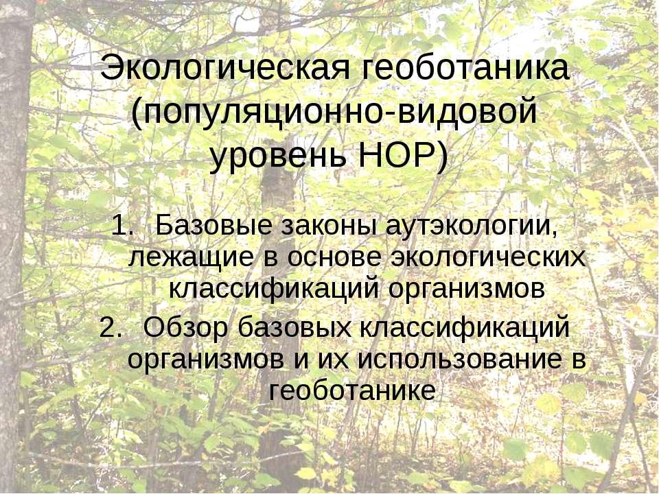Экологическая геоботаника (популяционно-видовой уровень НОР) Базовые законы а...
