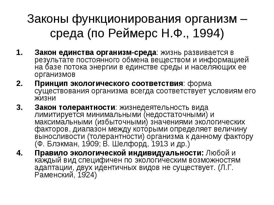 Законы функционирования организм – среда (по Реймерс Н.Ф., 1994) Закон единст...