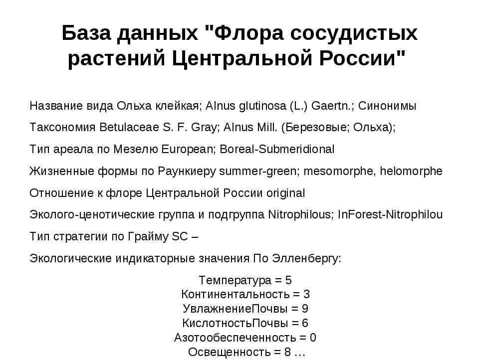 """База данных """"Флора сосудистых растений Центральной России"""" Название вида Ольх..."""