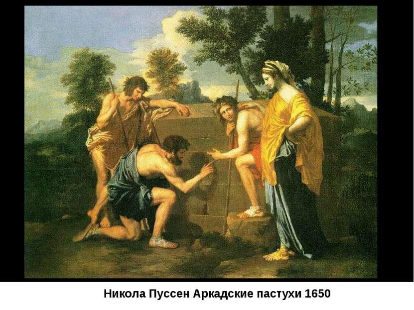 Никола Пуссен Аркадские пастухи 1650