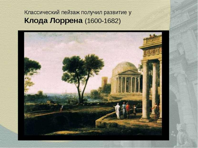 Классический пейзаж получил развитие у Клода Лоррена (1600-1682)