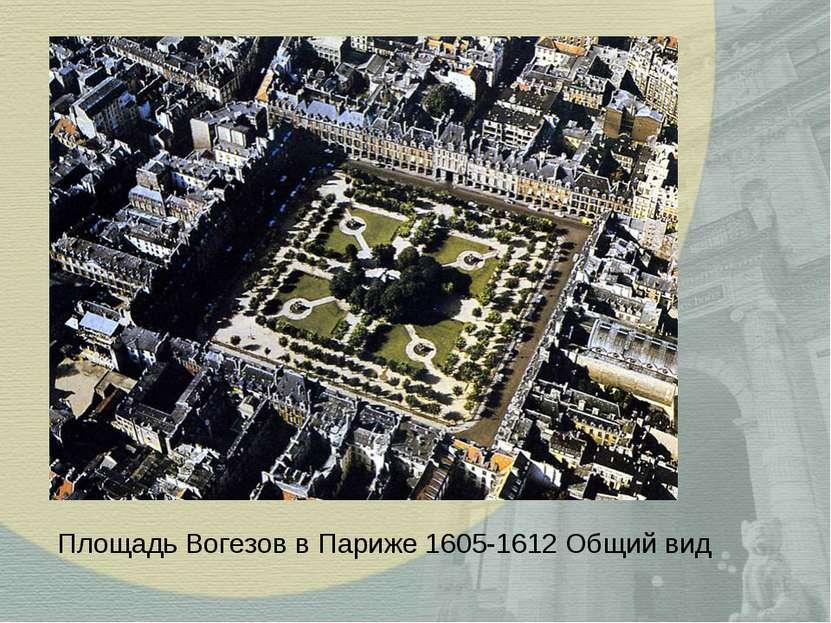 Площадь Вогезов в Париже 1605-1612 Общий вид