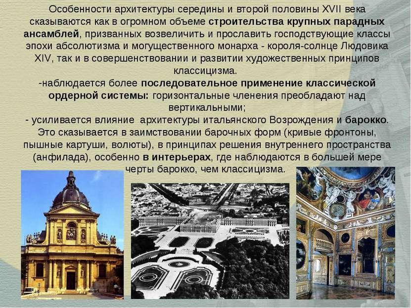 Особенности архитектуры середины и второй половины XVII века сказываются как ...