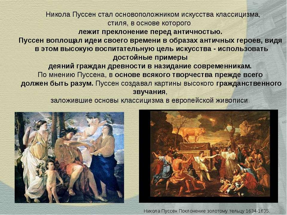 Никола Пуссен стал основоположником искусства классицизма, стиля, в основе ко...