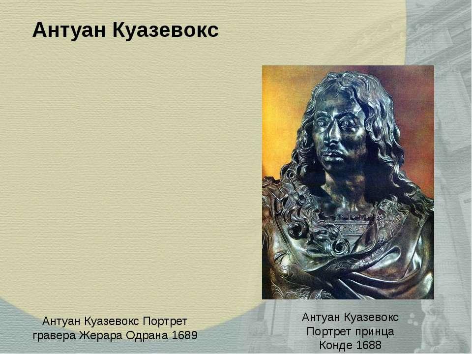 Антуан Куазевокс Портрет гравера Жерара Одрана 1689 Антуан Куазевокс Антуан К...