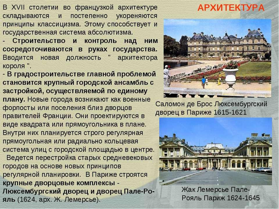 В XVII столетии во французкой архитектуре складываются и постепенно укореняют...