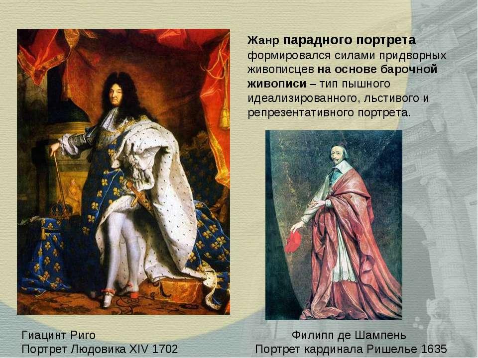 Филипп де Шампень Портрет кардинала Ришелье 1635 Гиацинт Риго Портрет Людовик...