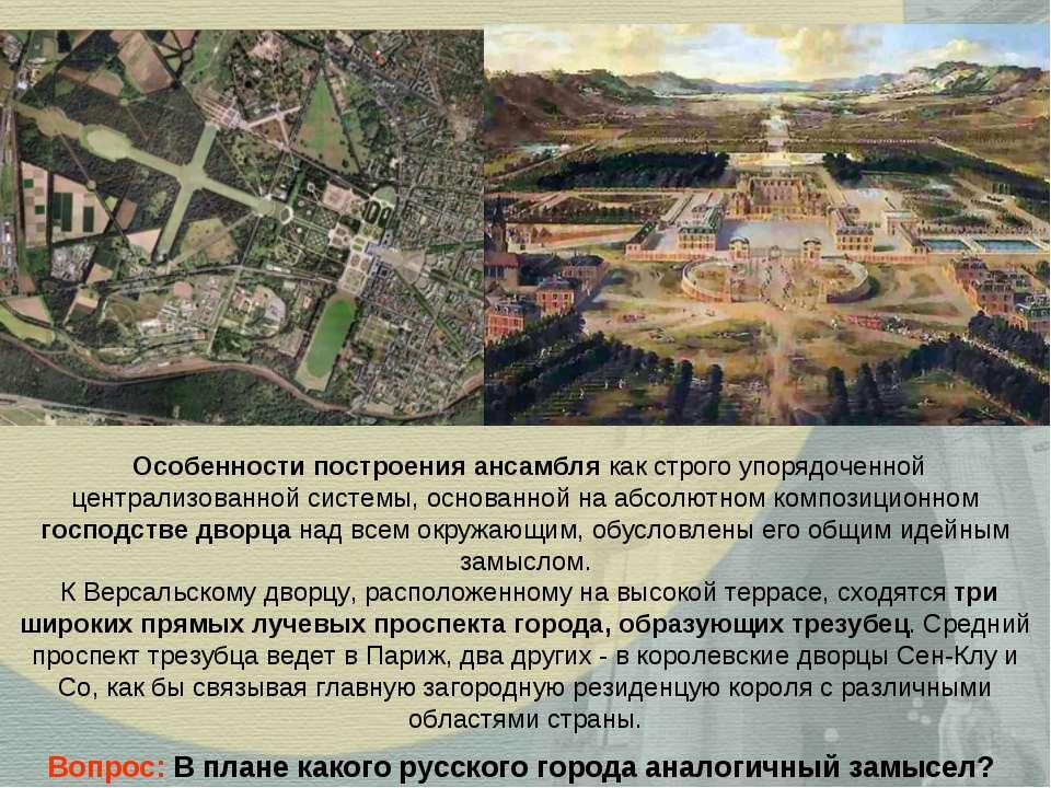 Особенности построения ансамбля как строго упорядоченной централизованной сис...